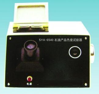 SYA-6540石油产品色度试验器